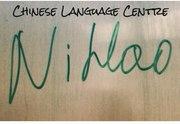 Курсы Китайского языка для всех!