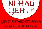 Курсы испанского языка с носителем,  Астана,  Левый берег
