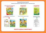Казахский язык для детей