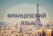 Французский язык – язык культуры и любви!