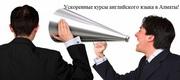 Курсы делового английского в Алматы