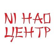 Курсы китайского языка для детей в  Ni hao!