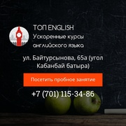 Ускоренные курсы английского