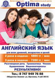 Образовательный центр Optima study обучает английскому языку на каз/ру