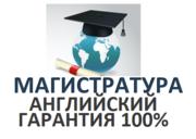Подготовка к магистратуре гарантия 100%